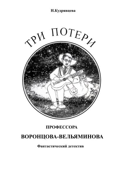 Три потери профессора В_В - обложка