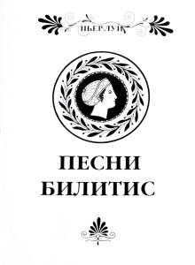 Песни Билитис-обложка