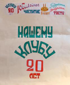 Юбилейная афиша - 20 лет Клубу, 2006 г.