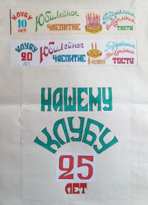 Юбилейная афиша - Клубу 25 лет, 2011 г.