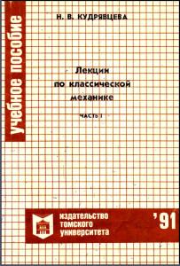 Лекции по классической механике-обложка