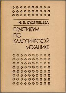 Практикум по классической механике-обложка