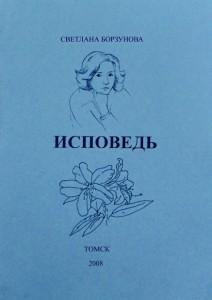 Борзунова-обложка книги