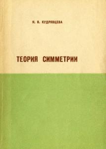 Теория симметрии-обложка