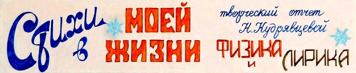 Афиша-стихи Н.В.Кудрявцевой