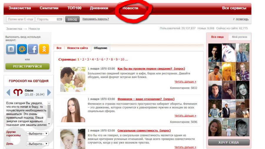 luchshie-sayti-znakomstv