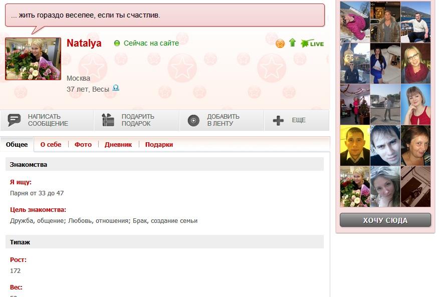 Реальный Сайт Знакомств Без Смс Регистрации