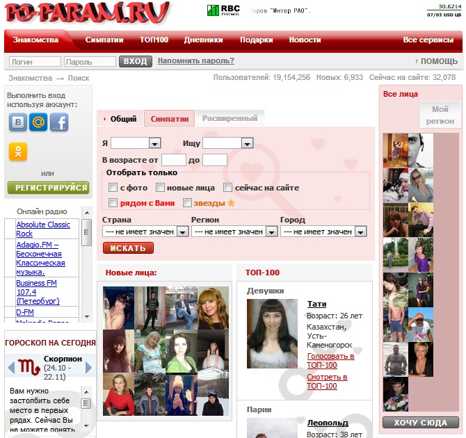 знакомств сайтом томске в популярным является самым