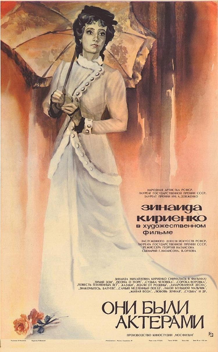 """Постер фильма """"Они были актерами"""" 1981."""