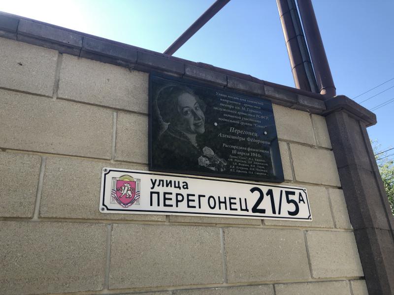 Улица Перегонец в Симферополе.
