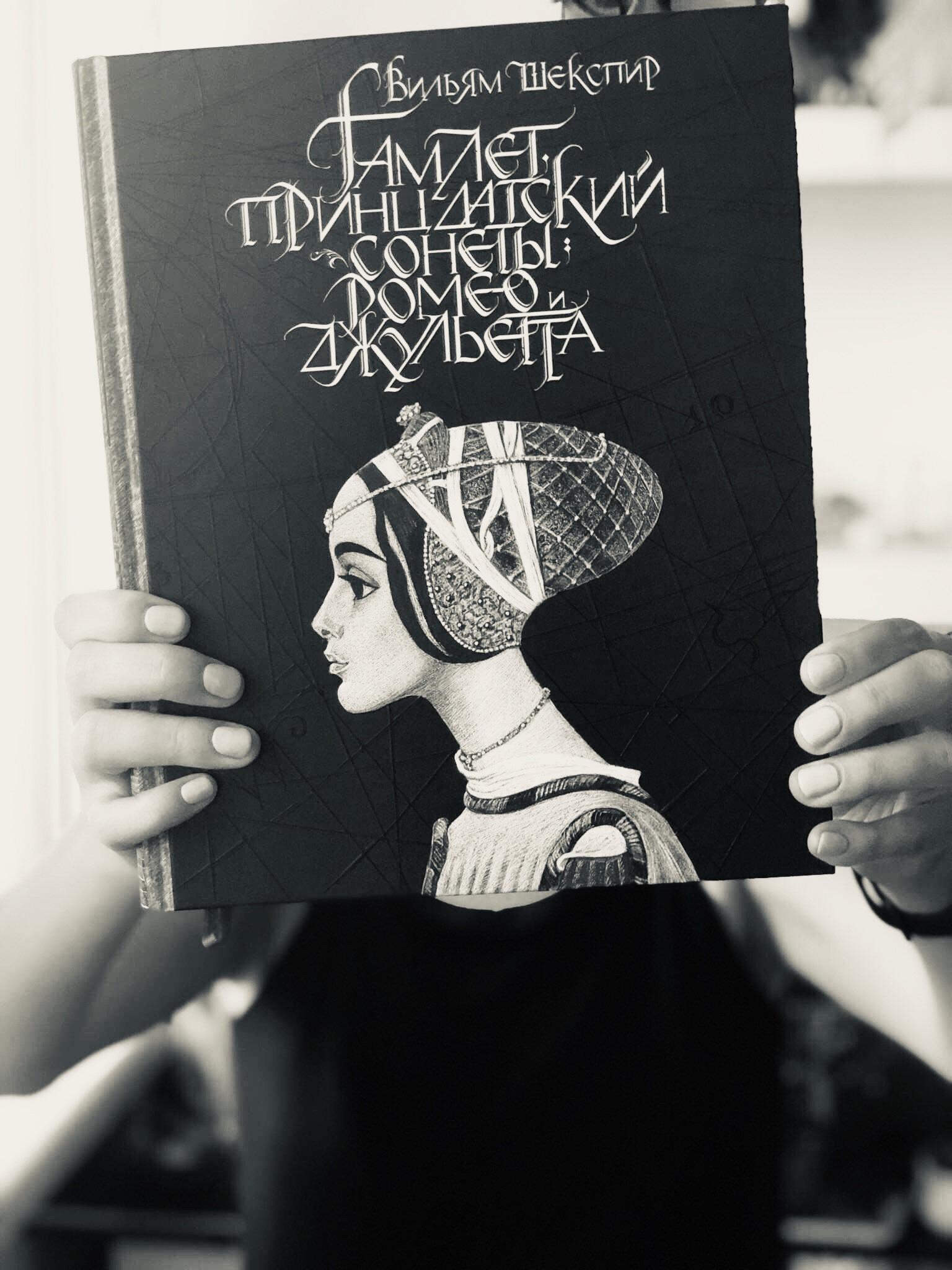 """""""Мне очень нравится такое издание Гамлета и Ромео и Джульетты от издательства «Речь» с иллюстрациями знаменитого Саввы Бродского. Будет стоить 1500-2000 в интернет магазинах. """""""