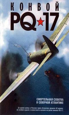 2004 Конвой PQ-17 - 1.jpg