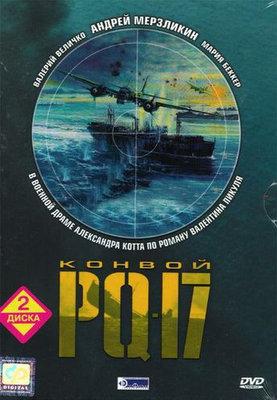 2004 Конвой PQ-17 - 2.jpg