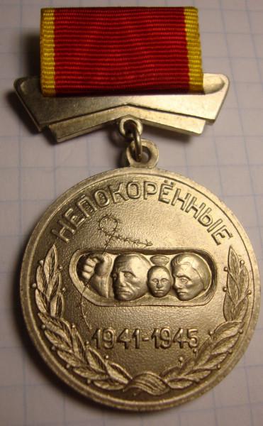 Медаль «Непокоренные» получат более чем 11 тыс. бывших узников концлагерей 56687_1383255251