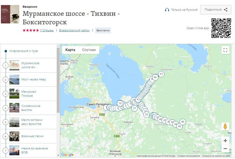 Маршрут Мурманское шоссе - Тихвин - Бокситогорск
