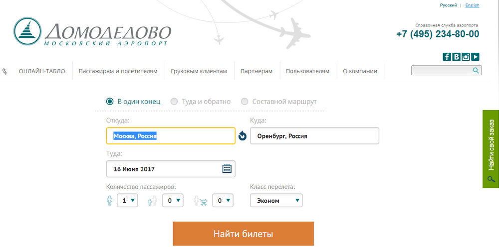 Как заказать билеты на самолет из домодедово билеты на самолет из петербурга в омск