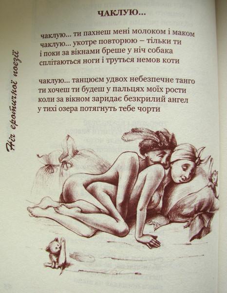 eroticheskie-stihi-rossiyskih-pisateley
