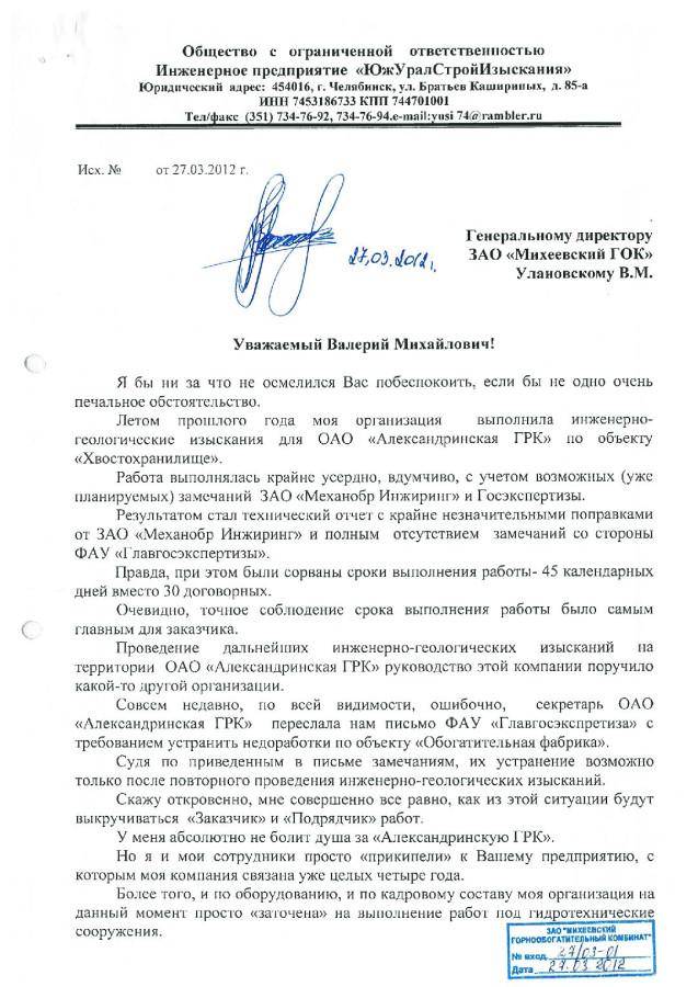 письмо Черкасова (1)