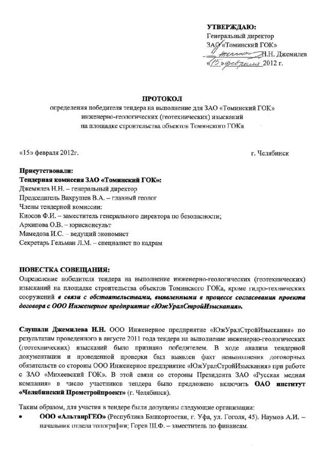 Протокол_тендер_инфр_15 02 12_Страница_01