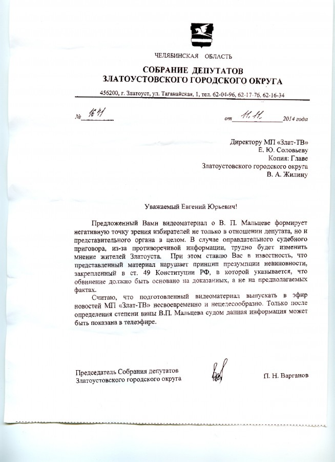 Варганов письмо019