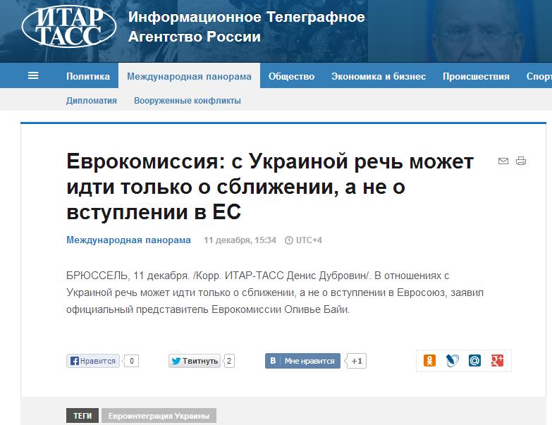 ИТАР ТАСС  Международная панорама   Еврокомиссия  с Украиной речь может идти только о сближении  а не о вступлении в ЕС
