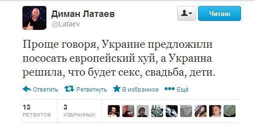 Евромайдан-украина-твиттер-986774