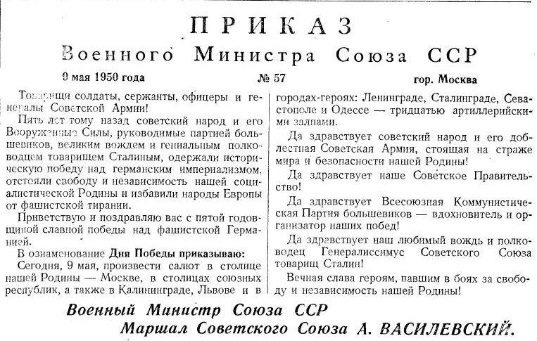 9 мая 1950