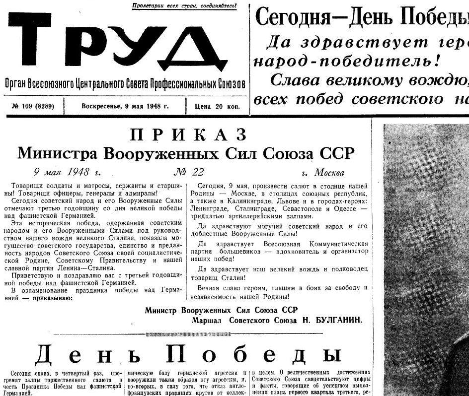 9 мая 1948