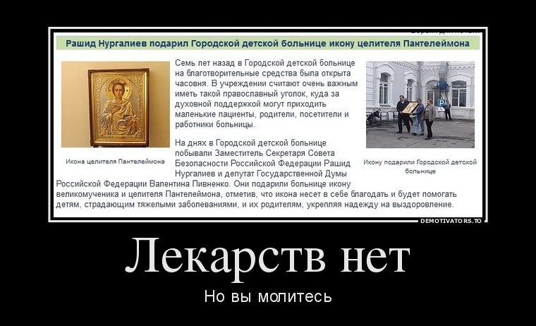 880764_lekarstv-net_demotivators_to