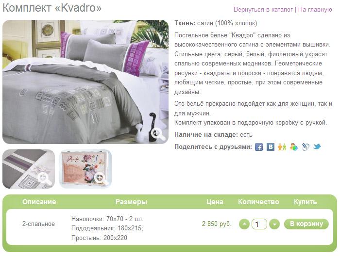 """комплект постельного белья """"Квадро"""""""