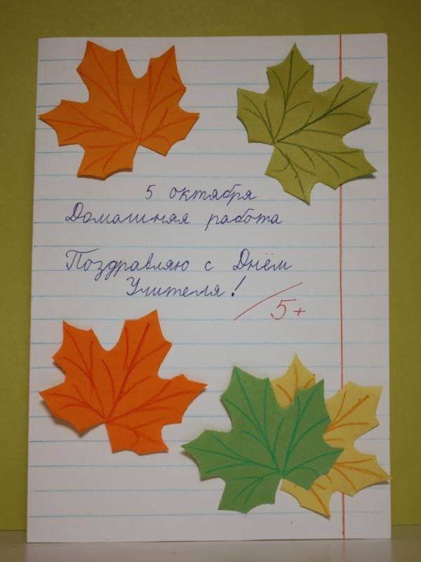 Открытка с днем учителя своими руками начальная школа рисунок, днем водителя