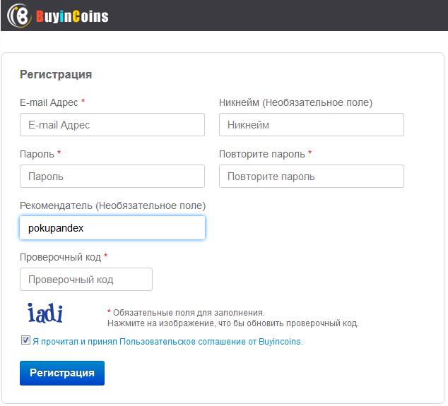 BuyInCoins рекомендатель: pokupandex
