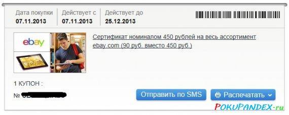 Купон eBay
