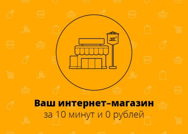 pokupo - интернет-магазин за 10 минут