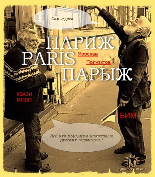 Париж Paris Бим и Квазимодо текст 2.jpg