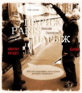 Париж Paris Бим и Квазимодо текст 2 Sepia Orton 2.jpg