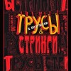 Трусы и стринги Шрифтовый вариант 88 600h.jpg