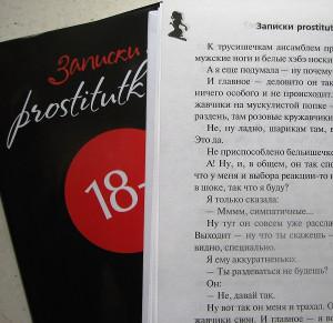 Проститутка Кэт против Боборыкина.jpg