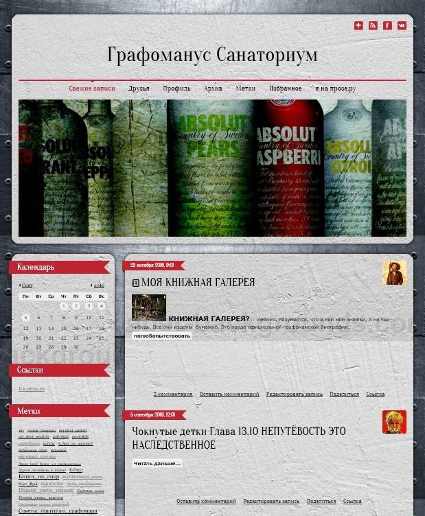 страница в ЖЖ.jpg