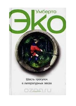 Умберто Эко Шесть прогулок в литературных лесах.jpg