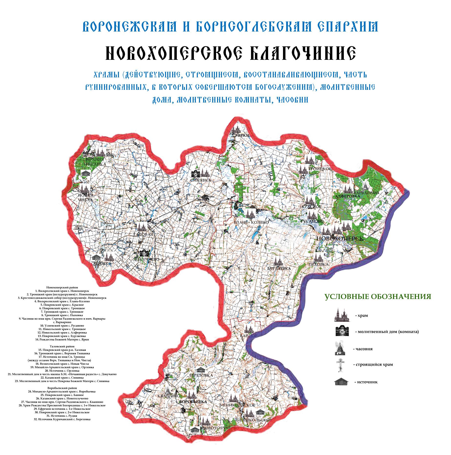 Новохоперское благочиние по состоянию на начало декабря 2013