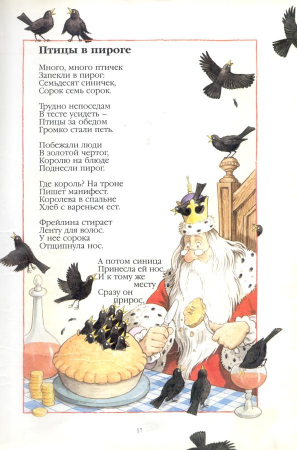 Стих шалтай болтай на русском