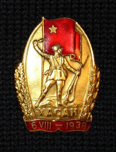 Знак участника боёв у озера Хасан Осипова Георгия Алексеевича