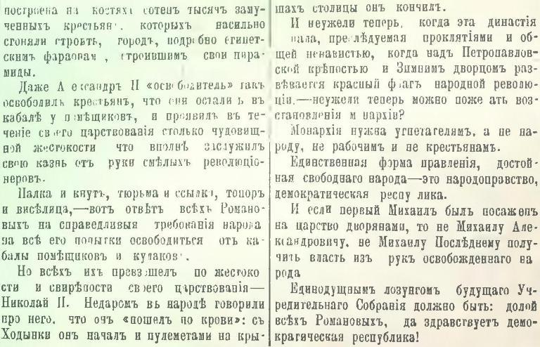 От Михаила Перваго к Михаилу Последнему_2a.jpg