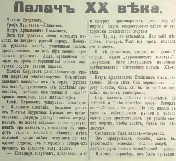 Палач XX века_1a.jpg