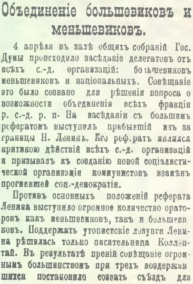 Объединение большевиков и меньшевиков_1.jpg