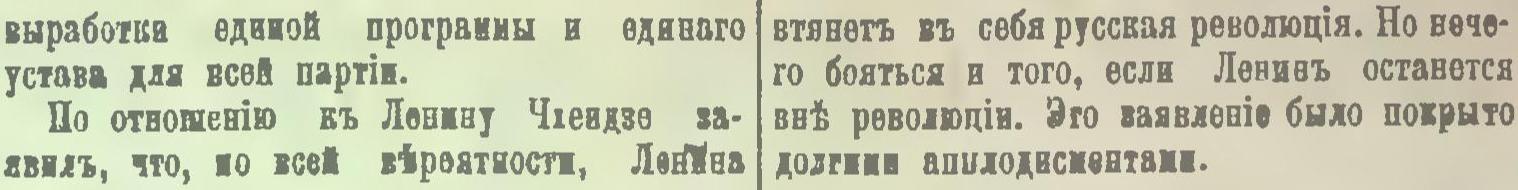 Объединение большевиков и меньшевиков_2.jpg