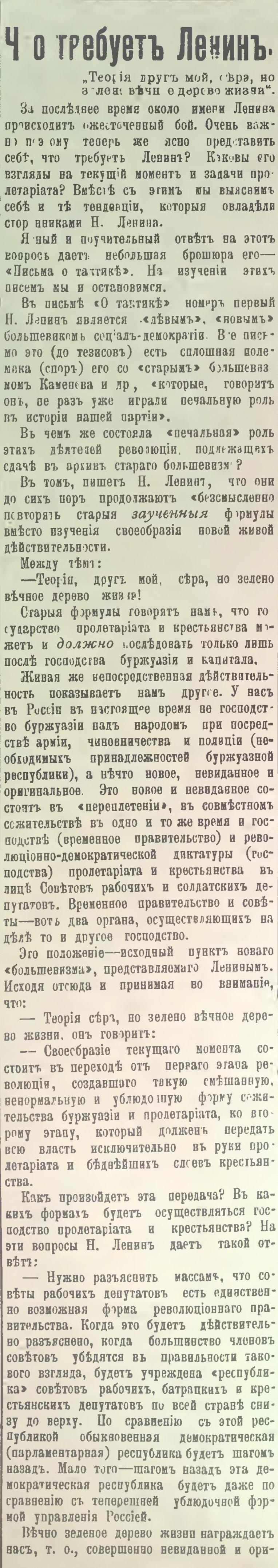 Что требует Ленин_1.jpg