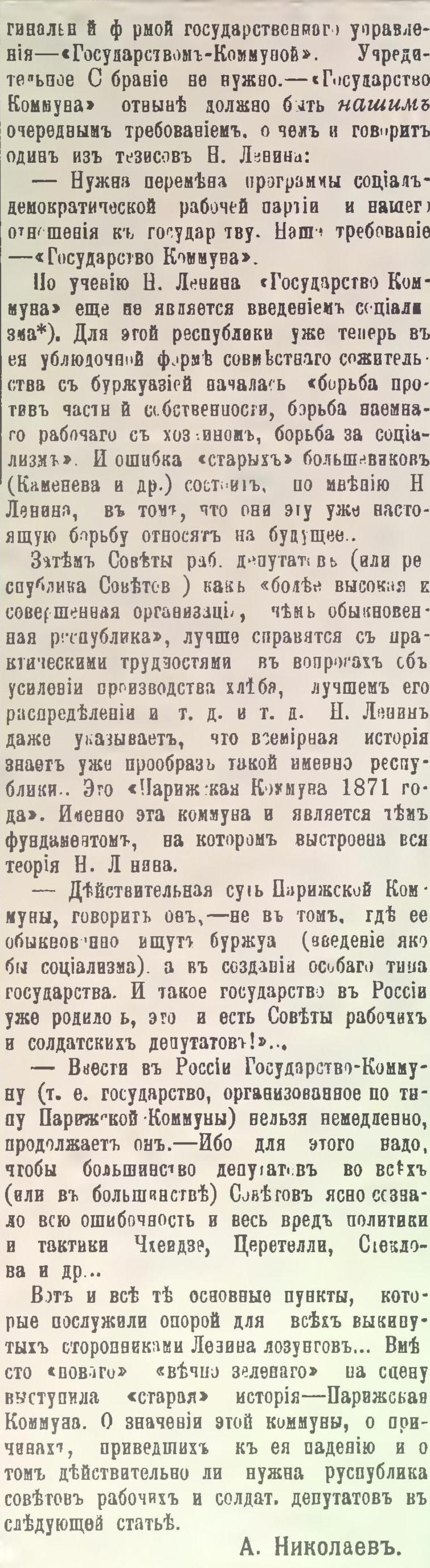 Что требует Ленин_2.jpg