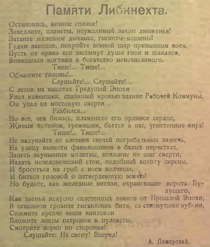 Памяти Либкнехта_Красный Урал. № 162 (12). Суббота, 17 января 1920 года.jpg